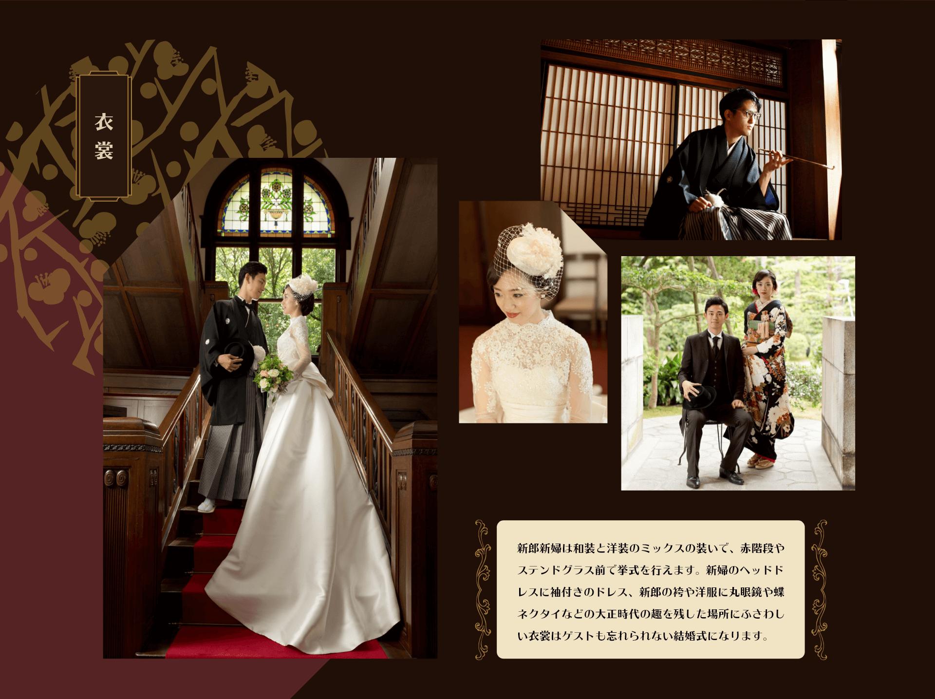 新郎新婦は和装と洋装のミックスの装いで、赤階段やステンドグラス前で挙式を行えます。新婦のヘッドドレスに袖付きのドレス、新郎の袴や洋服に丸眼鏡や蝶ネクタイなどの大正時代の趣を残した場所にふさわしい衣裳はゲストも忘れられない結婚式になります。