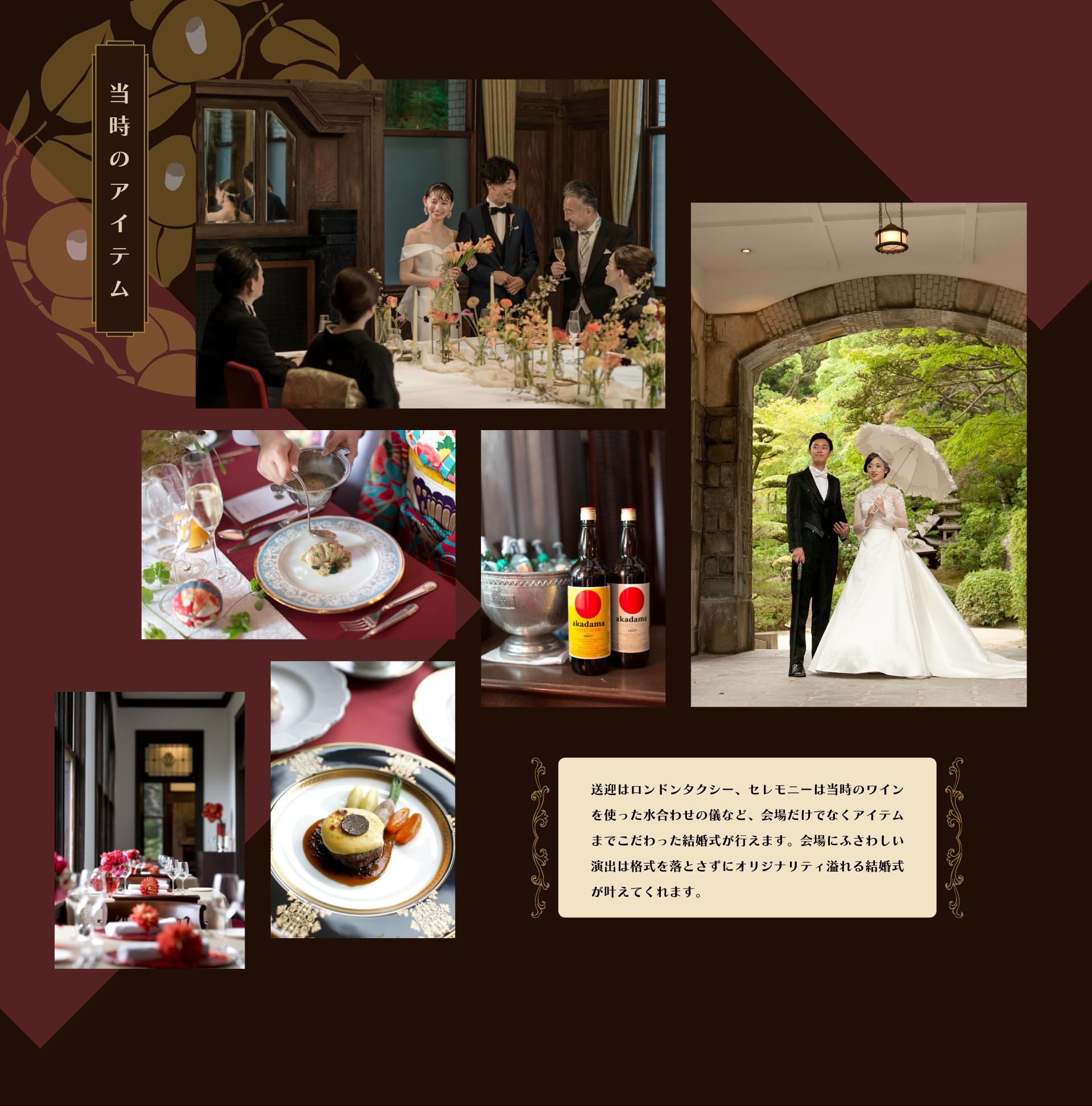 送迎はロンドンタクシー、セレモニーは当時のワインを使った水合わせの儀など、会場だけでなくアイテムまでこだわった結婚式が行えます。会場にふさわしい演出は格式を落とさずにオリジナリティ溢れる結婚式が叶えてくれます。