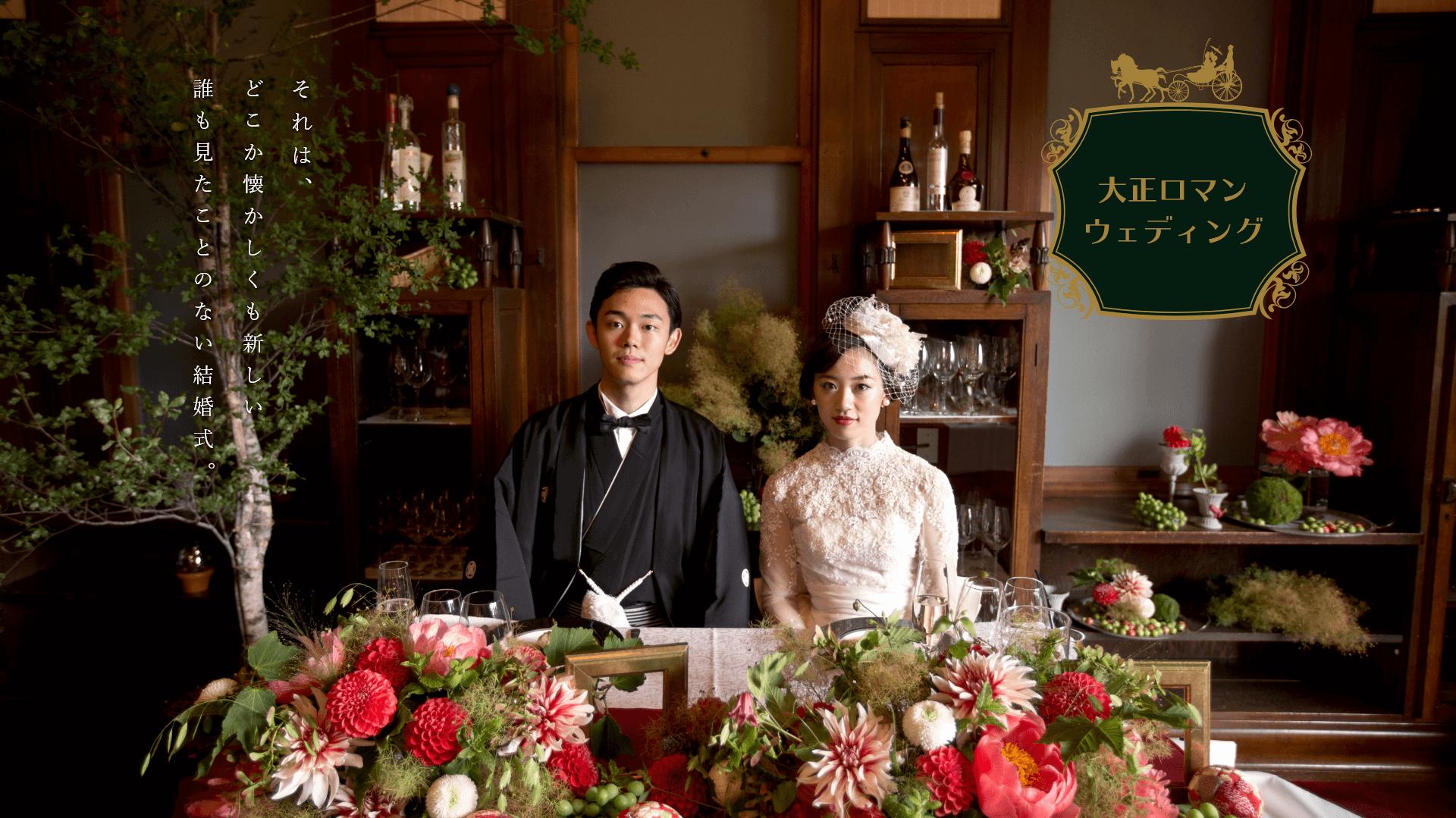 大正ロマンウェディング   それは、どこか懐かしくも新しい 誰も見たことのない結婚式。