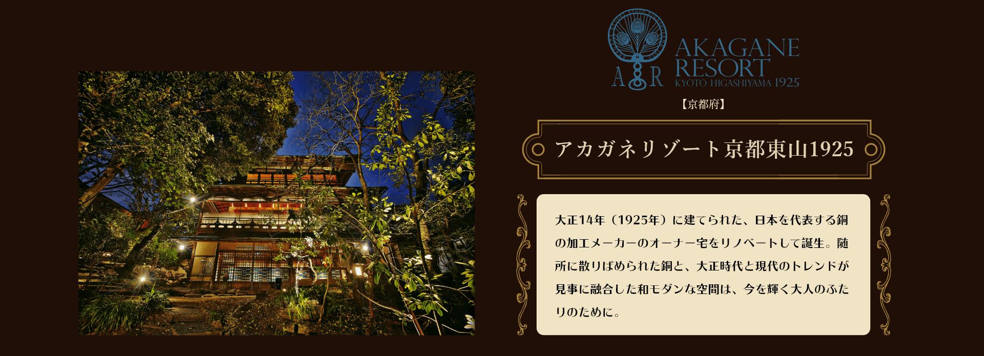 【京都府】アカガネリゾート京都東山1925   大正15年(1925年)に建てられた、日本を代表する銅の加工メーカーのオーナー宅をリノベートして誕生。随所に散りばめられた銅と、大正時代と現代のトレンドが見事に融合した和モダンな空間は、今を輝く大人のふたりのために。