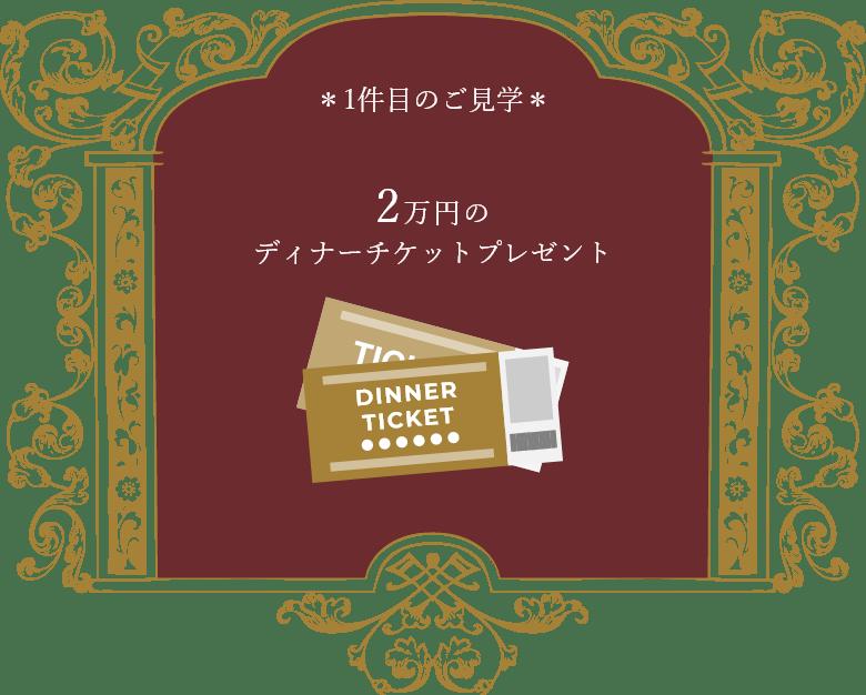 *1件目のご見学*2万円のディナーチケットプレゼント