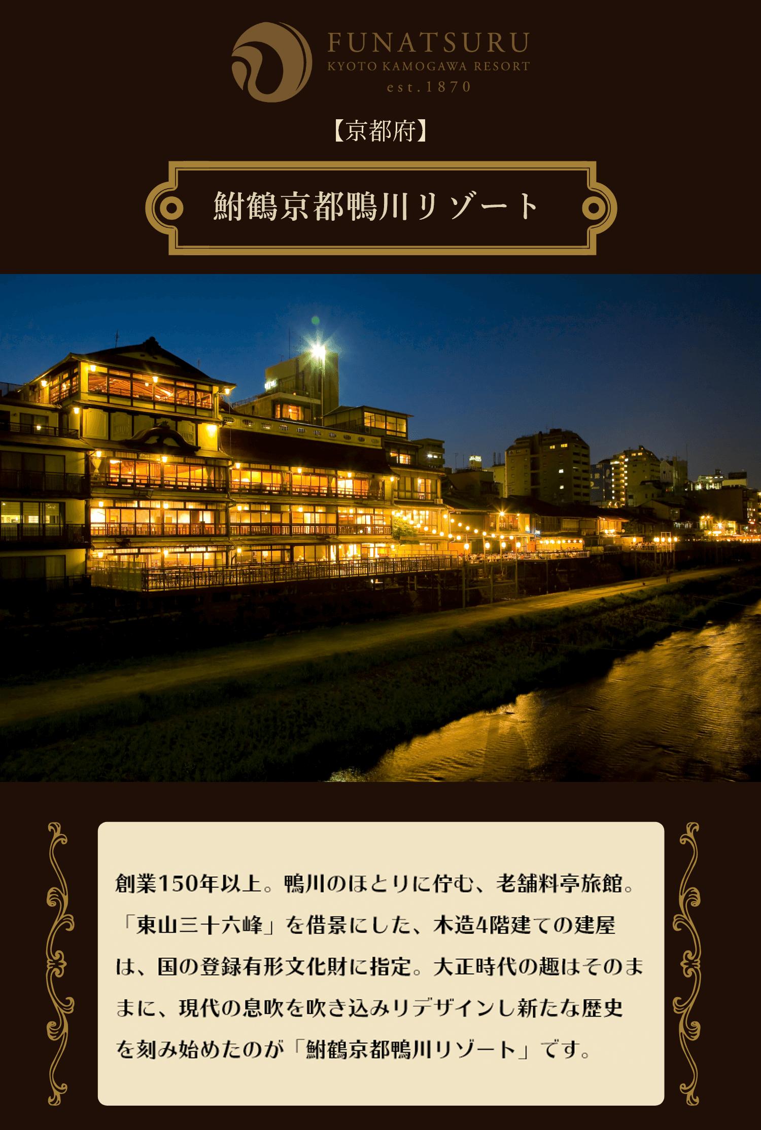 【京都府】鮒鶴京都鴨川リゾート   長い年月により培われた味わいは往時のまま。あらゆる部分に宿る美意識、目には見えない手触り、響き、かそけき匂い…。全ては大正の時代が生み出したもの。そんな「鮒鶴」に現代の息吹を吹き込み、リデザインし新たな歴史を刻み始めたのが鮒鶴京都鴨川リゾートです。