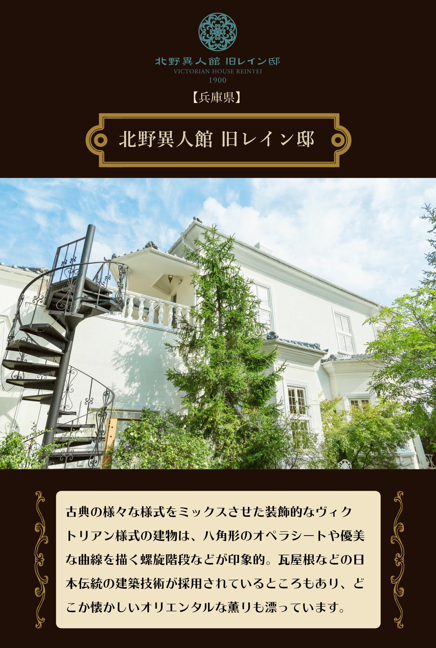 【兵庫県】北野異人館 旧レイン邸   古典の様々な様式をミックスさせた装飾的なヴィクトリアン様式の建物は、八角系のオペラシートや優美な曲線を描く螺旋階段などが印象的。瓦屋根などの日本伝統の建築技術が採用されているところもあり、どこか懐かしいオリエンタルな薫りも漂っています。